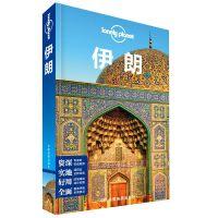 LP伊朗 孤独星球Lonely Planet旅行指南系列-伊朗(第二版)