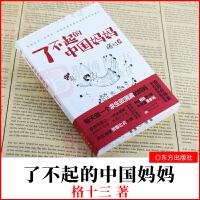 2021新书 了不起的中国妈妈 格十三著 东方出版社 为中国妈妈群体发声聊聊妈妈在教育中不得不说的事讲述妈妈之于家庭的酸