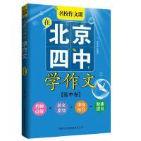 在北京四中学作文(高中卷)