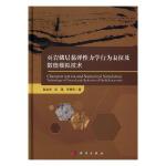 页岩储层黏弹性力学行为表征及数值模拟技术