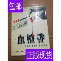 [二手旧书9成新]773恐怖在线第一季 短篇小说・血檀香 /成刚 北方
