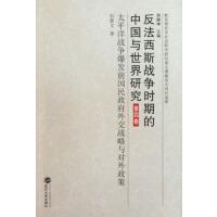 反法西斯战争时期的中国与世界研究.第四卷.太平洋战争爆发前国民政府外交战略与对外政策(电子书)