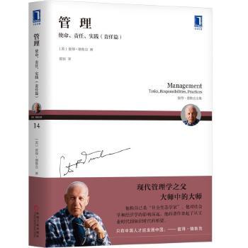 管理:使命、责任、实践(责任篇)(pdf+txt+epub+azw3+mobi电子书在线阅读下载)