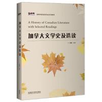 加拿大文学史及选读(新经典高等学校英语专业系列教材)