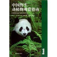 中国野生动植物观赏指南