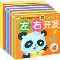 儿童左右脑全能智力开发书籍6册 幼儿逻辑思维训练益智玩具图书 3-4-5-6岁宝宝IQEQ全脑专注力观察力培养图画绘本