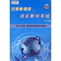 汉语普通话:语音教学系统(中文版)科学 实用 高效的多媒体教学软件(CD-ROM+使用说明)