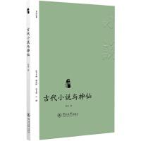古代小说与神仙(小说中国)