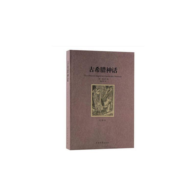 古希腊神话 全译本 世界名著 全译本 无删节 古希腊神话故事 古希腊神话青少年版