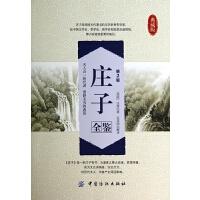 庄子全鉴(第2版典藏版) (战国)庄周|译者:迟双明