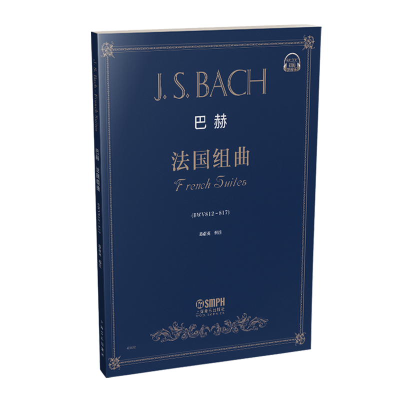 巴赫《法国组曲》