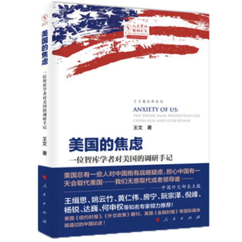 美国的焦虑:一位智库学者对美国的调研手记(王文看世界系列1) (蓝色封面为2019年新修订的封面,新老封面图书内容一致,随机发货)