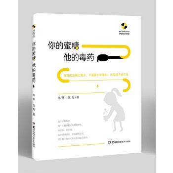 你的蜜糖他的毒药(修订版)(pdf+txt+epub+azw3+mobi电子书在线阅读下载)