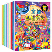 【领�涣⒓�100元】全脑思维开发 共12册 3-6岁儿童逻辑思维玩出记忆力创造力 左右脑开发益智游戏书 宝宝早教亲子互动游戏启蒙认知图书 智力游戏书