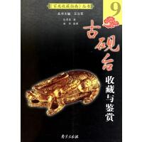 古砚台收藏与鉴赏/家庭收藏指南丛书