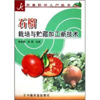 石榴栽培与贮藏加工新技术 张美勇 9787109101418