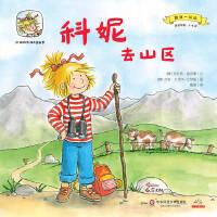 科妮快乐成长图画书 第3辑 跟我一起玩・科妮去山区