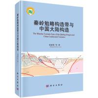 秦岭勉略构造带与中国大陆构造