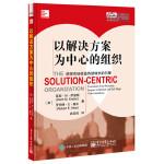 以解决方案为中心的组织:获得市场收益持续增长的引擎(团购,请致电400-106-6666转6)