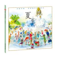 中国原创绘本 夏。至