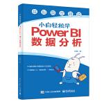 小白轻松学Power BI数据分析