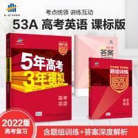 正版 2020新版53a版五年高考三年模拟英语 5年高考3年模拟英语 新课标全国卷2020 五三53A版高考英语 高三