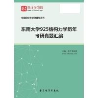 东南大学925结构力学历年考研真题汇编【手机APP版-赠送网页版】
