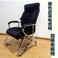 家用电脑椅 老板椅 弹簧游戏椅网吧网咖弓形棋牌室太师靠背休闲椅 钢制脚