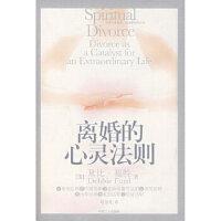 【二手旧书九成新】离婚的心灵法则 (美)福特 ,赵金龙 9787500838944 工人出版社