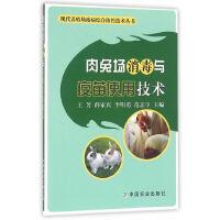 肉兔场消毒与疫苗使用(现代养殖场疫病综合防控技术丛书)1
