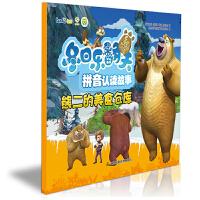 熊出没之冬日乐翻天拼音认读故事-熊二的美食仓库
