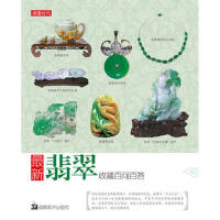【二手书9成新】翡翠收藏百问百答,,湖南美术出版社