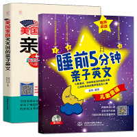 2册美国家庭天天说的亲子英文 睡前5分钟亲子英文儿歌童谣 幼儿宝宝 英文儿歌 亲子读物儿童早教书 亲子互动英语启蒙幼儿