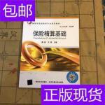 [二手旧书9成新]保险精算基础 /滕帆、方倩 北京交通大学出版社