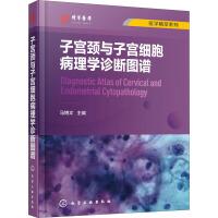 子宫颈与子宫细胞病理学诊断图谱 化学工业出版社