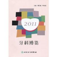 2011牙科博览(包销2000)