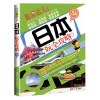 日本玩全攻略(图文全彩版)(旅游达人系列)