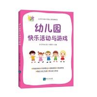 幼儿园快乐活动与游戏
