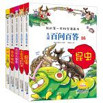儿童百问百答( 16-20 ) 昆虫/千奇百怪的科学/食品与营养/食虫植物/世界之最 的第一本漫画书