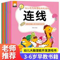 幼儿左右脑潜能开发游戏 共10册 3-6岁儿童左脑右脑智力启蒙早教专注力训练 语言游戏 亲子游戏书注意力观察力训练益智游戏 找不同