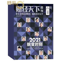 财经天下杂志 时政经管期刊2020年全年杂志订阅新刊预订1年共25期1月起订