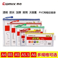 齐心A1054 A4/A5/A5.5/A6/B5防潮网格拉链袋 拉链文件袋 A4文件袋