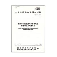 GB 19758-2005 摩托车和轻便摩托车排气烟度排放限值及测量方法