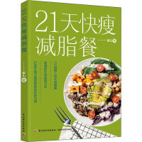 21天快瘦减脂餐 中国轻工业出版社