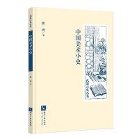 中国美术小史