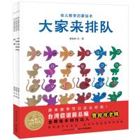 海豚绘本花园:幼儿数学启蒙绘本(平)(全3册)