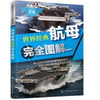 世界经典武器完全图解系列--世界经典航母完全图解