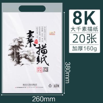 硬笔书法作品专用纸32张XS-01中国风复古古诗五言七言比赛专用纸小学生铅笔钢笔书写练习纸初学者练字用纸 16K32张硬笔书法作品专用纸