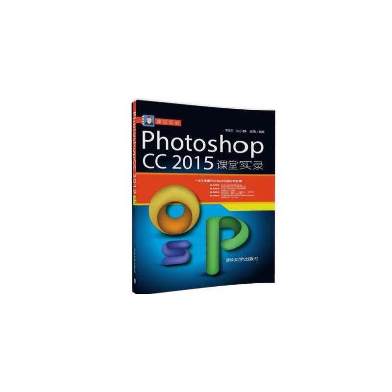 Photoshop CC 2015课堂实录 ps cc2015软件视频教程书籍 ps平面设计插画包装三维动画影视广告设计 修图调色照片处理抠图技巧书籍