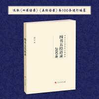 四书五经语录200条(修订本)